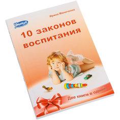 """Книга """"10 секретов воспитания и 10 законов воспитания"""" Умница"""