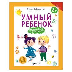 """Книга """"Умный ребенок: ориентируемся в пространстве"""" Fenix"""