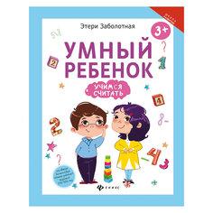 """Книга """"Умный ребенок: учимся считать"""" Fenix"""