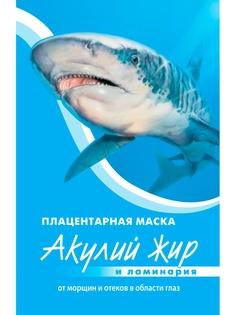 Косметические маски Акулья сила