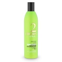 ORGANIC SHOP Бальзам для волос COLORS OF BEAUTY Жасминовый лайм 360 мл