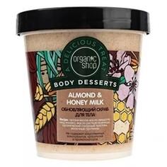 ORGANIC SHOP Скраб для тела питательный Honey 450 мл