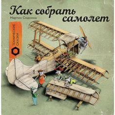 """Книга """"Как собрать самолет"""""""