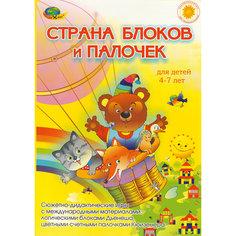 """Набор игр """"Страна блоков и палочек"""" Корвет"""