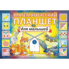Математический планшет для малышей Корвет