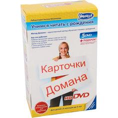 "Комплект из 5 дисков ""Карточки Домана"" на DVD Умница"