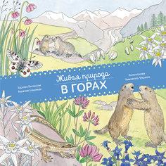 """Книга """"Живая природа: В горах"""""""