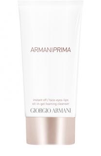 Очищающее гель-масло Armani Prima Giorgio Armani