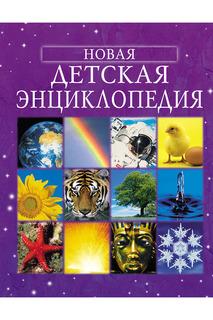 Новая детская энциклопедия Росмэн