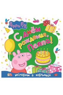 """""""Свинка Пеппа"""" Peppa Pig"""
