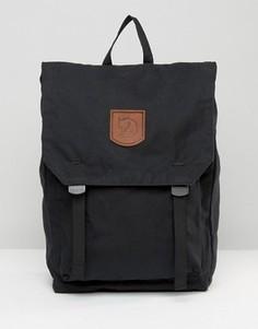 Черный рюкзак объемом 16 литров Fjallraven Foldsack No. 1 - Черный