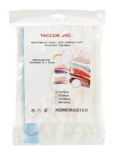 Вакуумные пакеты HomeMaster