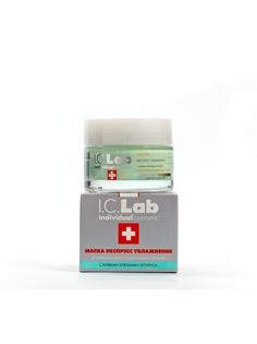 Косметические маски I.C.Lab Individual cosmetic