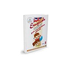 Курс английского языка для маленьких детей со словарем, часть 1, Знаток