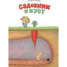"""Книга """"Садовник и куст"""""""