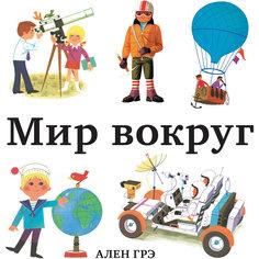 """Книга """"Мир вокруг"""""""