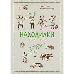 """Сборник тематических игр """"Находилки"""""""
