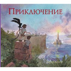 """Книга """"Приключение"""""""