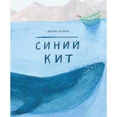 """Книга """"Синий кит"""""""
