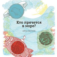 """Книга """"Кто прячется в море?"""""""