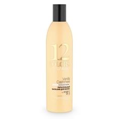 ORGANIC SHOP Бальзам для волос COLORS OF BEAUTY Ванильный кашемир 360 мл