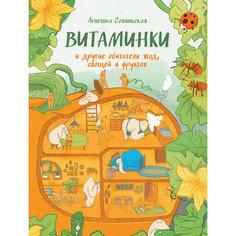 "Книга ""Витаминки и другие обитатели ягод, овощей и фруктов"""