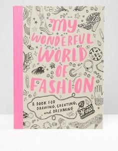 My Wonderful World of Fashion - Мульти Books