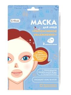 Тканевые маски и патчи Cettua