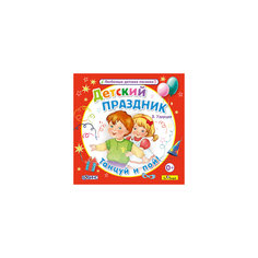 """CD"""" Детский праздник"""" Би Смарт"""