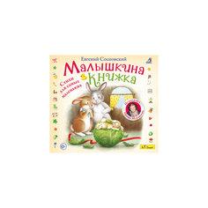 "DJ-pack ""Малышкина книжка"" (исполняет И. Муравьева) Би Смарт"