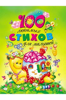 100 любимых стихов Росмэн