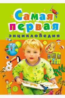 Самая первая энциклопедия Росмэн