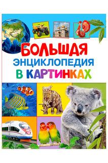 Большая энциклопедия Росмэн