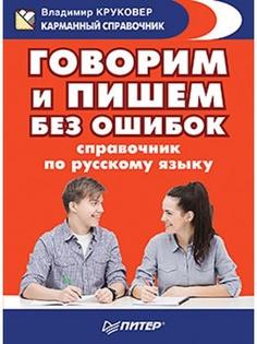Учебники ПИТЕР