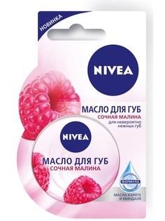 Гигиенические помады Nivea