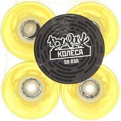Колеса для скейтборда для лонгборда Вираж 83A 59 mm Yellow Led Blue