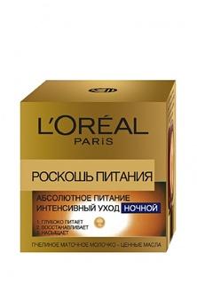 Крем LOreal Paris