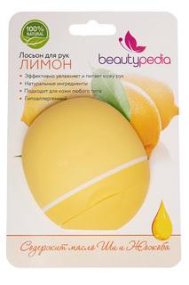 Крем-лосьон для рук Beautypedia