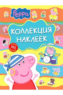 Коллекция наклеек (голубая) Peppa Pig
