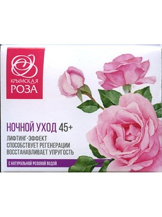 Кремы Крымская Роза