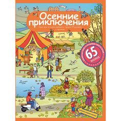 """Рассказы по картинкам с наклейками """"Осенние приключения"""", Запесочная Е.А. АЙРИС пресс"""