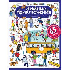 """Рассказы по картинкам с наклейками """"Зимние приключения"""", Запесочная Е.А. АЙРИС пресс"""