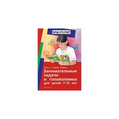 Занимательные задачи и головоломки для детей 7-12 лет, Федин С., Федина О. АЙРИС пресс