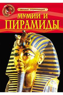 Мумии и пирамиды Росмэн