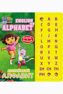 Английский алфавит (33 кнопки) Даша-путешественница