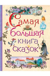 Самая большая книга сказок Росмэн