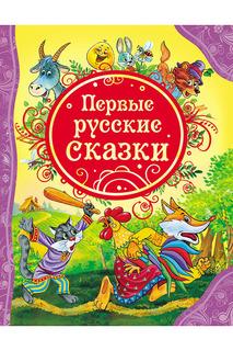Первые русские сказки Росмэн