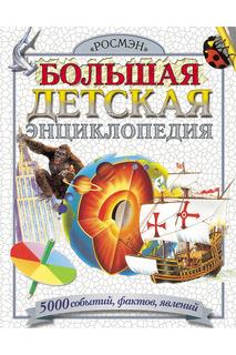 Большая детская энциклопедия Росмэн