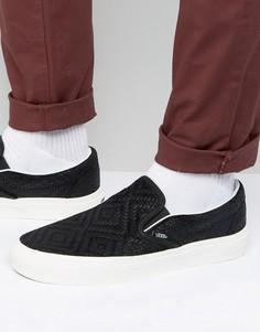 Классические кроссовки-слипоны из плетеной замши Vans - Черный