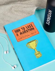 Книга How To Lose A Marathon. Рекомендации по достижению успеха - Мульти Books